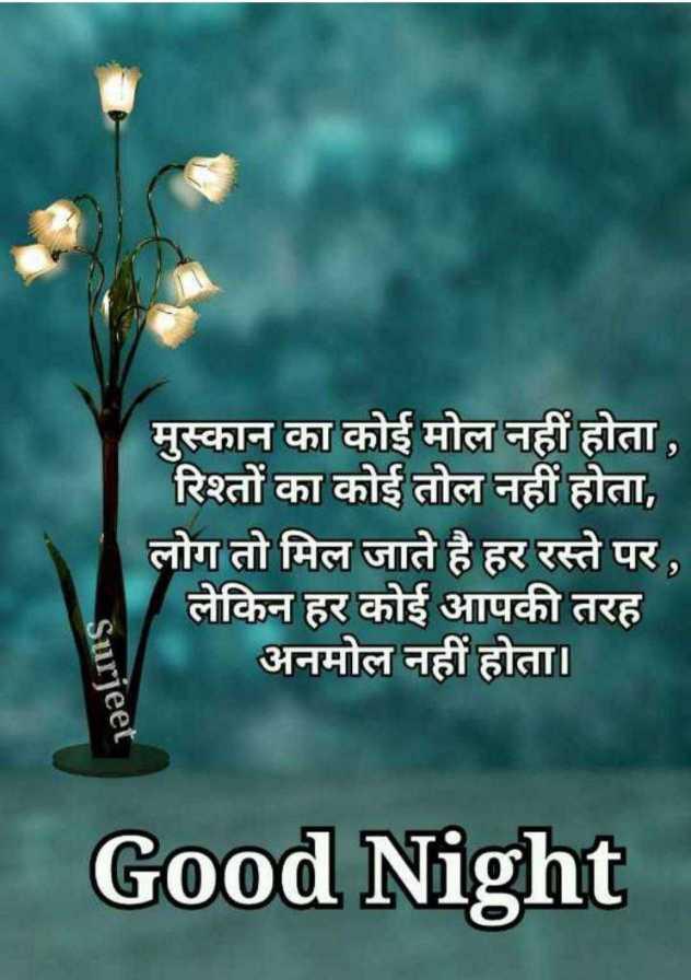 🌙 शुभरात्रि 🌙 - मुस्कान का कोई मोल नहीं होता , रिश्तों का कोई तोल नहीं होता , लोग तो मिल जाते है हर रस्ते पर , लेकिन हर कोई आपकी तरह अनमोल नहीं होता । Surjeet Good Night - ShareChat