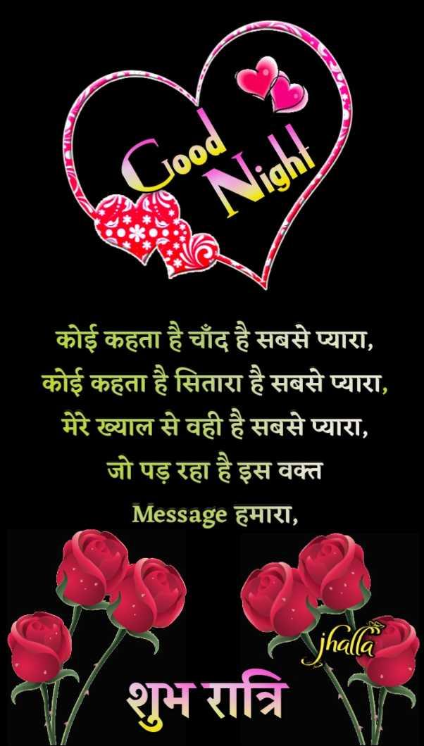 🌙 शुभरात्रि 🌙 - कSVNA . MIAL Jood * * कोई कहता है चाँद है सबसे प्यारा , कोई कहता है सितारा है सबसे प्यारा , मेरे ख्याल से वही है सबसे प्यारा , जो पड़ रहा है इस वक्त Message हमारा , jhala ( शुभ रात्रि - ShareChat