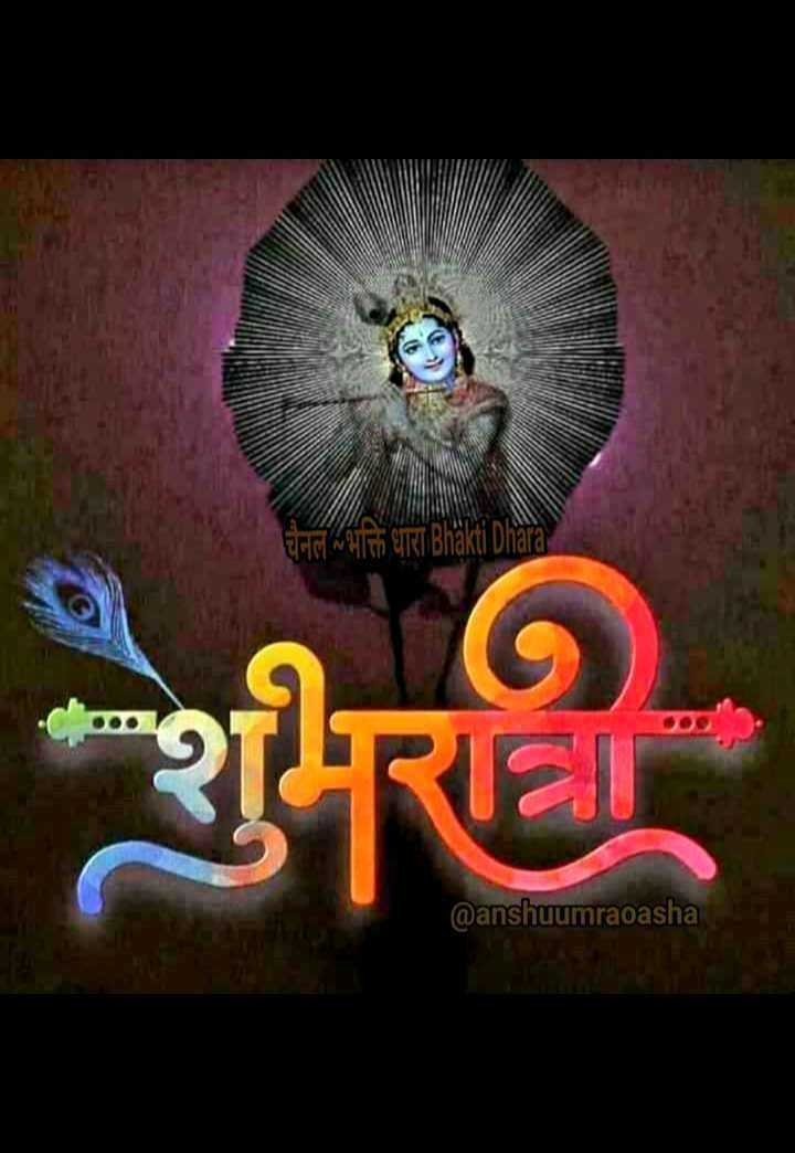 😴शुभ रात्री - ਹਰ ਮੀਹ qTKi Bhakti Dhara ਸਰ @ anshuumraoasha - ShareChat