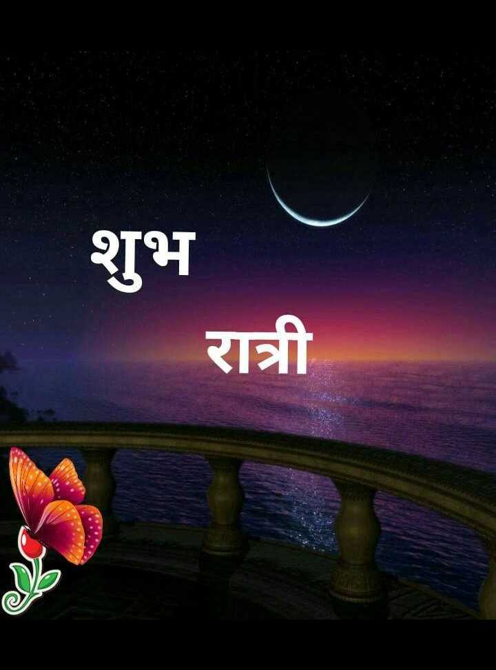 😴शुभ रात्री - शुभ रात्री - ShareChat