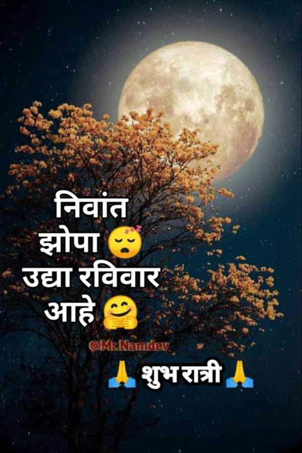 😴शुभ रात्री - निवांत झोपा . उद्या रविवार आहे . 9 A शुभरात्री CMR Namdev - ShareChat