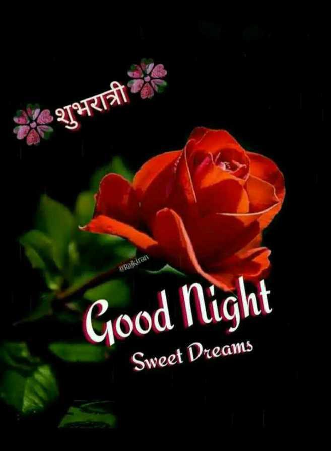 😴शुभ रात्री😴 - शुभरात्री Raikiran Good Night Sweet Dreams - ShareChat
