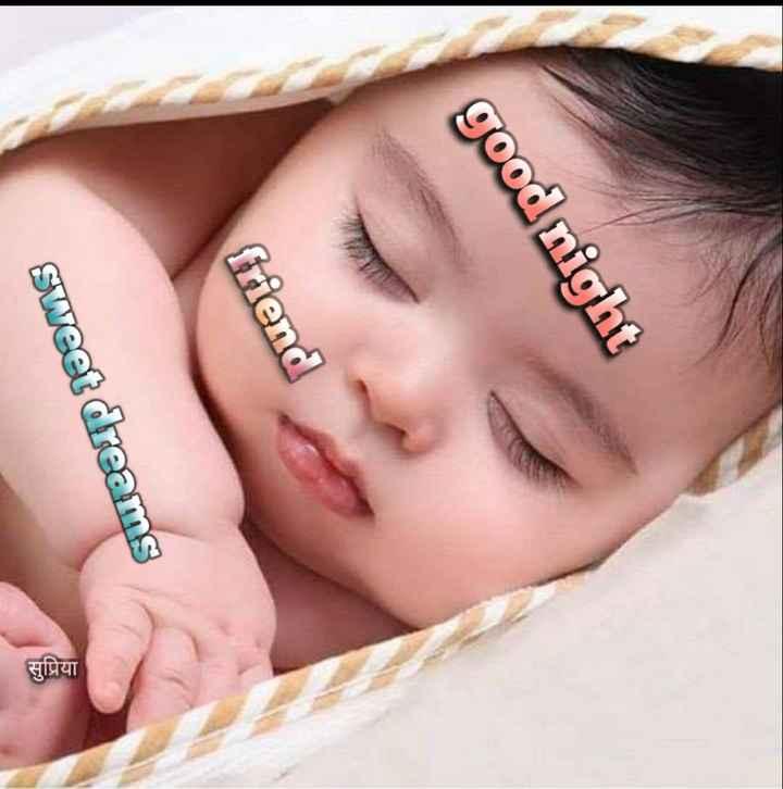 😴शुभ रात्री - good night friend sweet dreams सुप्रिया - ShareChat