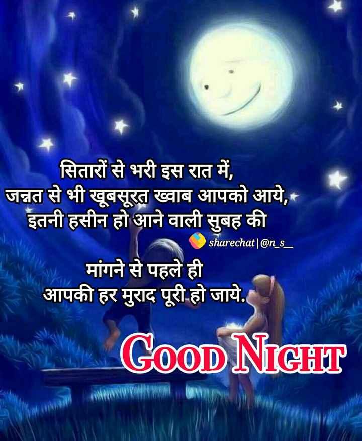😴शुभ रात्री - सितारों से भरी इस रात में , जन्नत से भी खूबसूरत ख्वाब आपको आये , इतनी हसीन हो आने वाली सुबह की sharechat | @ n _ s _ मांगने से पहले ही आपकी हर मुराद पूरी हो जाये . GOOD NIGHT - ShareChat