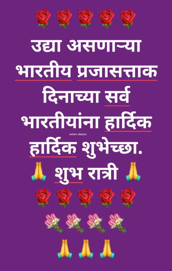 😴शुभ रात्री - उद्या असणाऱ्या भारतीय प्रजासत्ताक दिनाच्या सर्व भारतीयांना हार्दिक हार्दिक शुभेच्छा . शुभ रात्री soham alabate - ShareChat