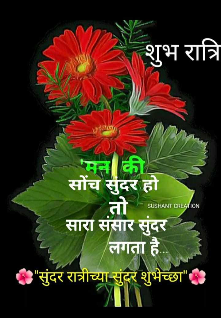 😴शुभ रात्री - शुभ रात्रि SUSHANT CREATION सोंच सुंदर हो at SUSHANT CRE सारा संसार सुंदर लगता है . . सुंदर रात्रीच्या सुंदर शुभेच्छा . - ShareChat