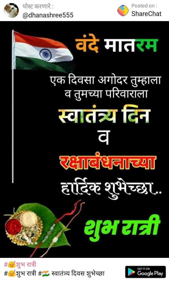 😴शुभ रात्री - पोस्ट करणारे : @ dhanashree555 Posted on : ShareChat वंदे मातरम एक दिवसा अगोदर तुम्हाला व तुमच्या परिवाराला स्वातंत्र्य दिन ਕਬੰਦਕਰ हार्दिक शुभेच्छा . . . शुभ रात्री # शुभ रात्री # शुभ रात्री # = स्वातंत्र्य दिवस शुभेच्छा % 23 - Google Play | GET IT ON Google Play - ShareChat