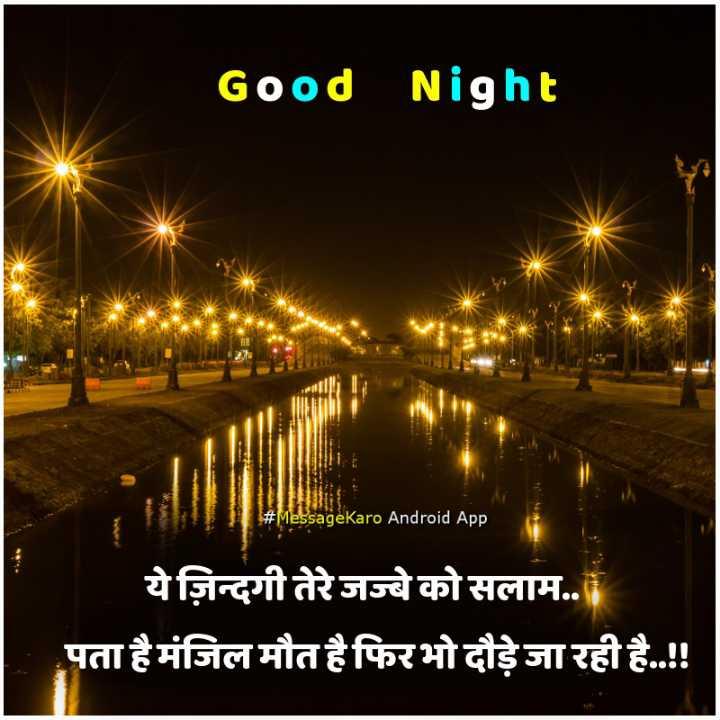 😴शुभ रात्री - Good Night # MessageKaro Android App ये ज़िन्दगी तेरे जज्बे को सलाम . . पता है मंजिल मौत है फिर भो दौड़े जा रही है . . ! ! - ShareChat