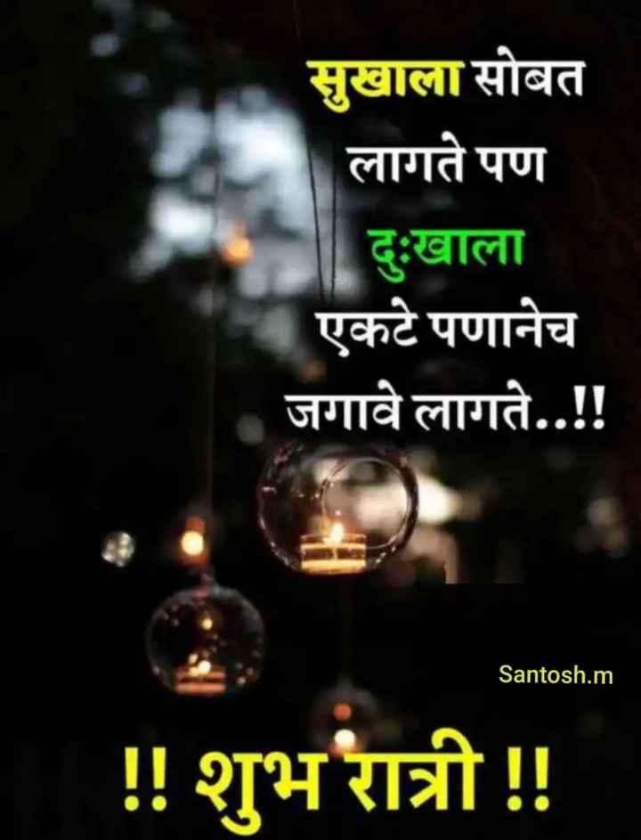 😴शुभ रात्री😴 - सुखाला सोबत लागते पण दुःखाला एकटे पणानेच जगावे लागते . . ! ! Santosh . m ! ! शुभ रात्री ! ! - ShareChat