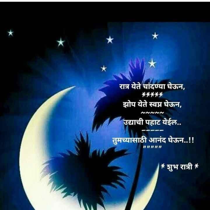 😴शुभ रात्री😴 - रात्र येते चांदण्या घेऊन , * * * * * झोप येते स्वप्न घेऊन , उद्याची पहाट येईल . . तुमच्यासाठी आनंद घेऊन . . ! ! Mumun * शुभ रात्री * - ShareChat