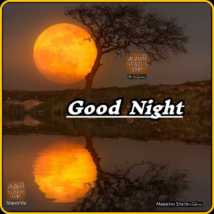 😴शुभ रात्री😴 - मराठी STATUS DP ► Google Play Good Night मराठी STATUS Shared Via MARATHI STATUSLAR - ShareChat