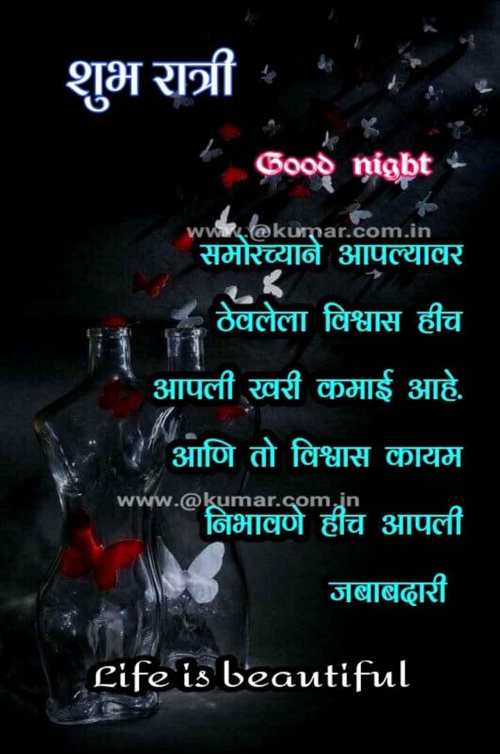 😴शुभ रात्री😴 - शुभ रात्री । Good night www . @ kumar . com . in समोरच्याने आपल्यावर ठेवलेला विश्वास हीच आपली खरी कमाई आहे . आणि तो विश्वास कायम निभावणे हीच आपली जबाबदारी www . @ kumar . com . in Life is beautiful - ShareChat