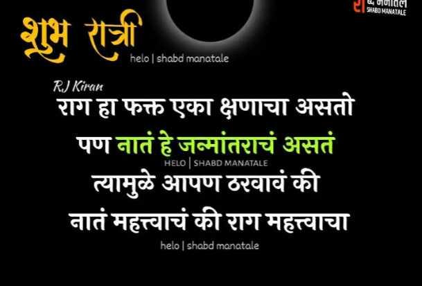 😴शुभ रात्री - Plजाल C SEO MANATALE शुभ रात्री helo | shabd manatale RJ Kiran राग हा फक्त एका क्षणाचा असतो पण नातं हे जन्मांतराचं असतं त्यामुळे आपण ठरवावं की नातं महत्त्वाचं की राग महत्त्वाचा HELO SHABD MANATALE helo | shabd manatale - ShareChat
