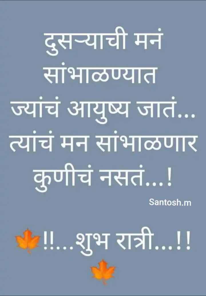 😴शुभ रात्री😴 - दुसऱ्याची मनं सांभाळण्यात ज्यांचं आयुष्य जातं . . . त्यांचं मन सांभाळणार कुणीचं नसतं . . . ! Santosh . m * ! ! . . . शुभ रात्री . . . ! ! - ShareChat