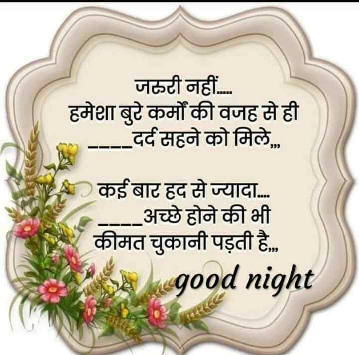 😴शुभ रात्री - जरूटी नहीं . . . . हमेशा बुरे कर्मों की वजह से ही _ _ दर्द सहने को मिले , कई बार हद से ज्यादा . . . _ _ _ _ अच्छे होने की भी कीमत चुकानी पड़ती है . . good night - ShareChat