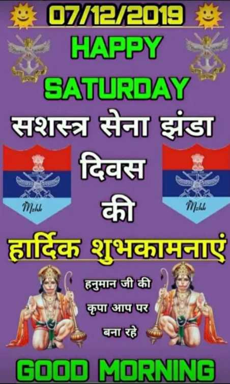 🌷शुभ शनिवार - - 07 12 / E019 HAPPY SATURDAY सशस्त्र सेना झंडा दिवस की हार्दिक शुभकामनाएं हनुमान जी की कृपा आप पर बना रहे GOOD MORNING - ShareChat
