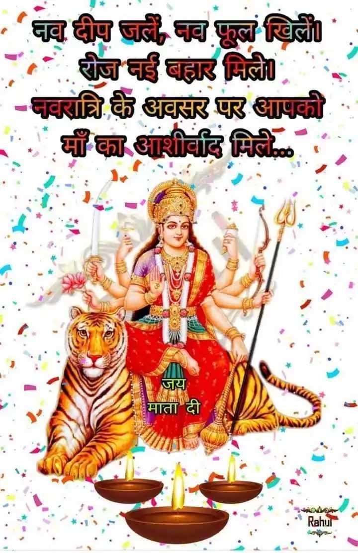 🌷शुभ शनिवार 🌷 - ' चव दीप जले पब फूल खिलौं । ' रोज नई बहार मिले - बावरात्रि के अवसर पर आपकी . . माँ का आशीर्वाद मिले . . . जय माता PAONDO Rahul - ShareChat