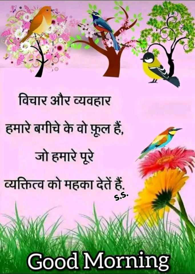 🌷 शुभ शनिवार 🌷 - विचार और व्यवहार हमारे बगीचे के वो फूल हैं , जो हमारे पूरे व्यक्तित्व को महका देते हैं . s . s . Good Morning - ShareChat