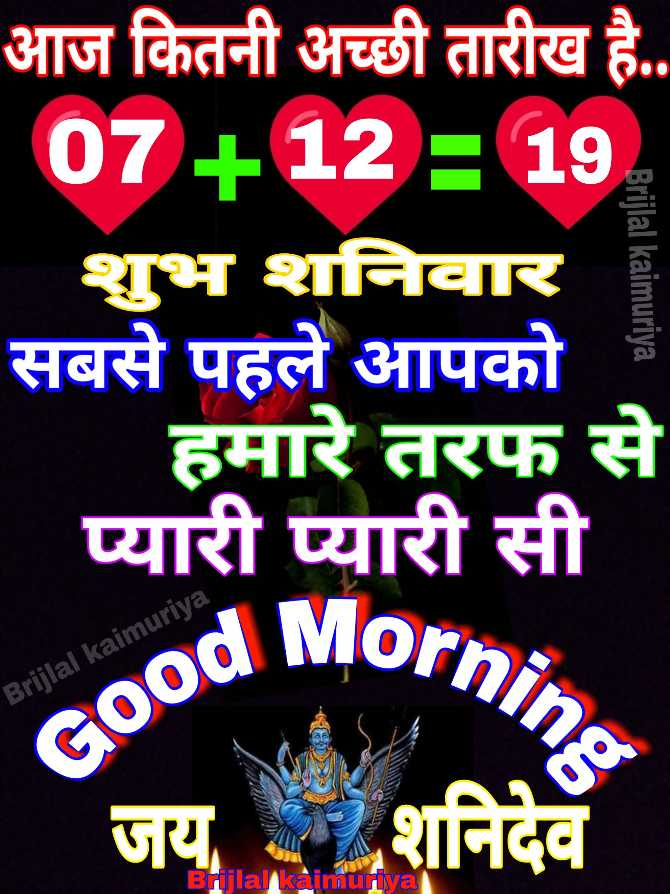 🌷शुभ शनिवार - आज कितनी अच्छी तारीख है . . 07 + 12 = 19 शुभ शनिवार सबसे पहले आपको हमारे तरफ से प्यारी प्यारी सी od Morni Brijlal kaimuriya Brljlal kaimuri - ShareChat