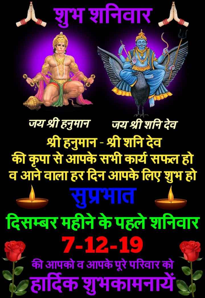 🌷शुभ शनिवार - A . शुभ शनिवार जय श्री हनुमान जय श्री शनि देव श्री हनुमान - श्री शनि देव की कृपा से आपके सभी कार्य सफल हो व आने वाला हर दिन आपके लिए शुभ हो सुप्रभात दिसम्बर महीने के पहले शनिवार 7 - 12 - 19 की आपको व आपके पूरे परिवार को हार्दिक शुभकामनायें - ShareChat
