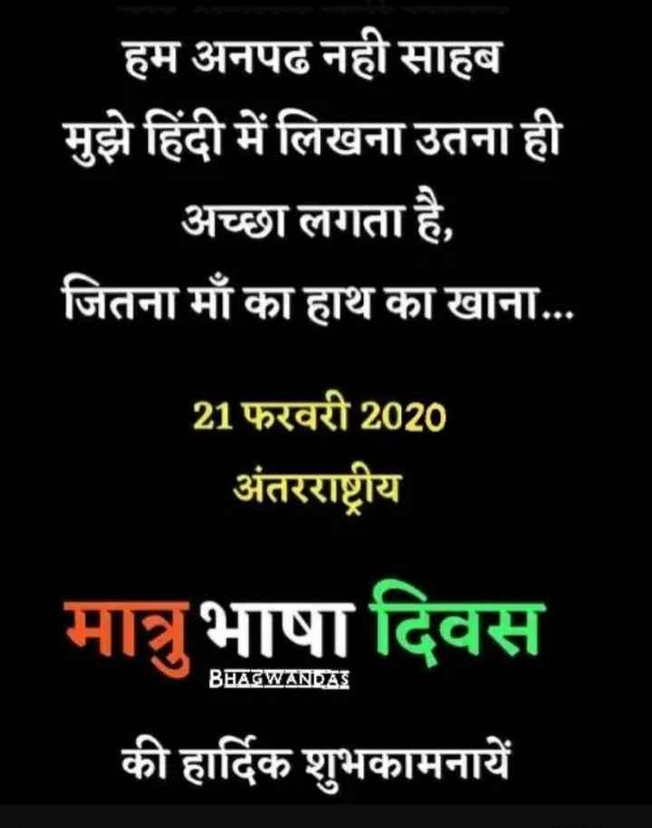 🌷शुभ शुक्रवार - हम अनपढ नही साहब मुझे हिंदी में लिखना उतना ही अच्छा लगता है , जितना माँ का हाथ का खाना . . . 21 फरवरी 2020 अंतरराष्ट्रीय मात्रुभाषा दिवस BHAGWANDAS की हार्दिक शुभकामनायें - ShareChat