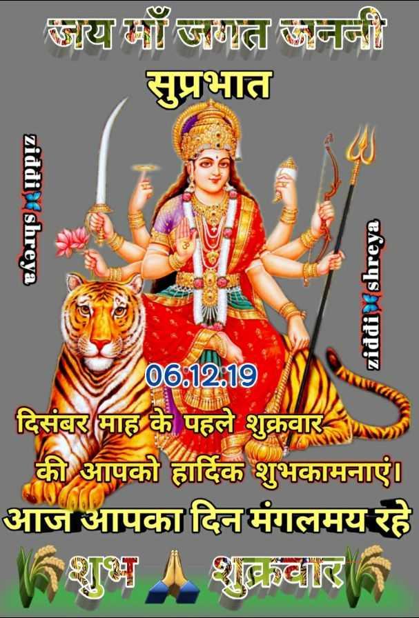 🌷शुभ शुक्रवार - अन्य माँ जगात माननी सुप्रभात ziddishreya ziddi shreya tos 06 . 12 . 19 दिसंबर माह के पहले शुक्रवार की आपको हार्दिक शुभकामनाएं । आज आपका दिन मंगलमय रहे शुभ शुक्रवार LOOD - ShareChat