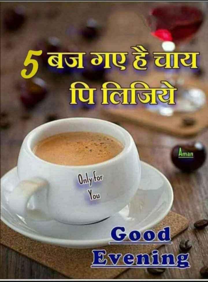 🌜 शुभ संध्या🙏 - 5 बज गए है चाय पिलिजिये Aman Only for You Good Evening - ShareChat