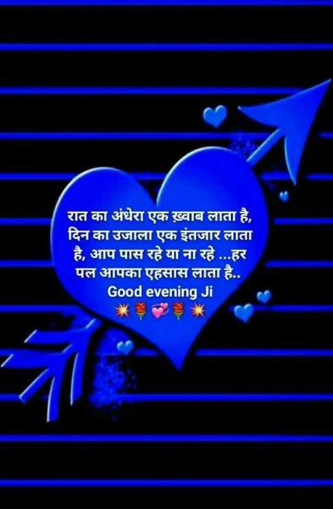 🌜 शुभ संध्या🙏 - रात का अंधेरा एक ख़्वाब लाता है , दिन का उजाला एक इंतजार लाता है , आप पास रहे या ना रहे . . . हर पल आपका एहसास लाता है . . Good evening Ji - ShareChat
