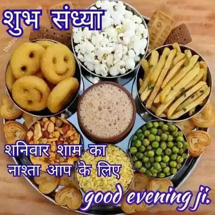 🌜 शुभ संध्या🙏 - शुभ संध्या thefa शनिवार शाम का नाश्ता आप के लिए good evening ji - ShareChat