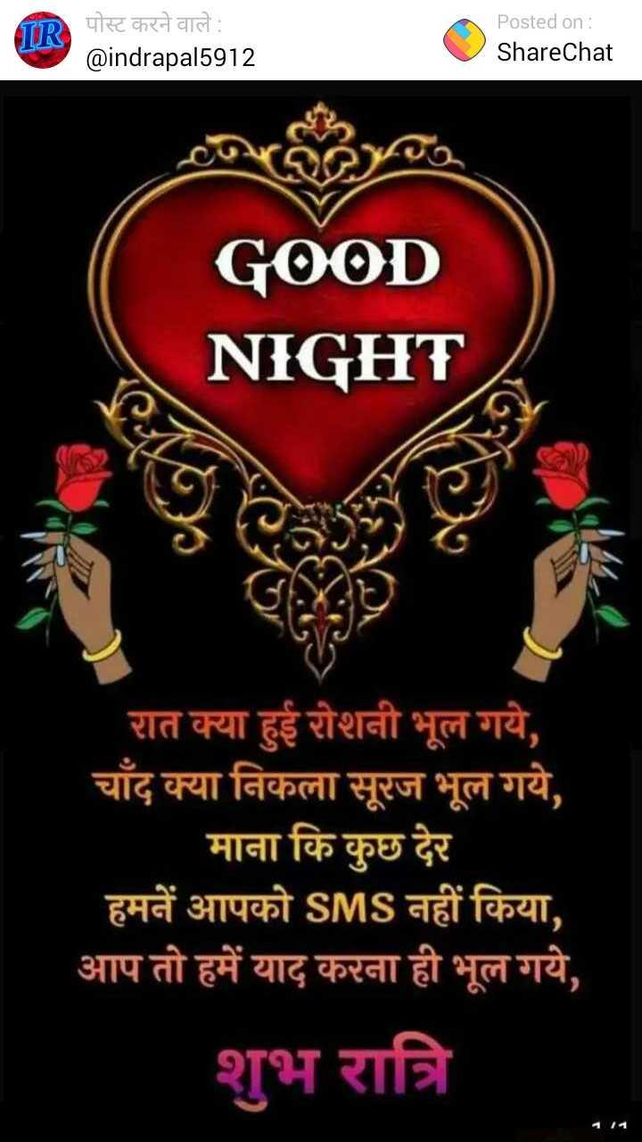 🌜शुभ संध्या - TR पोस्ट करने वाले : Posted on : ShareChat @ indrapal5912 GOOD NIGHT रात क्या हुई रोशनी भूल गये , चाँद क्या निकला सूरज भूल गये , माना कि कुछ देर हमनें आपको SMS नहीं किया , आप तो हमें याद करना ही भूल गये , शुभ रात्रि - ShareChat