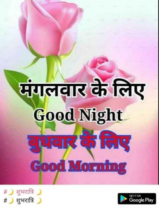 🌜शुभ संध्या🌜 - मंगलवार के लिए Good Night कुपवार कालिए Good Morning # # शुभरात्रि शुभरात्रि GET IT ON Google Play - ShareChat