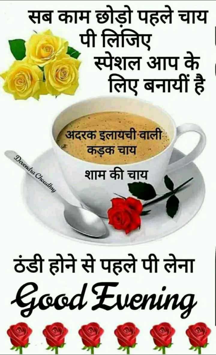 🌜शुभ संध्या🌜 - सब काम छोड़ो पहले चाय पी लिजिए स्पेशल आप के लिए बनायीं है अदरक इलायची वाली कड़क चाय Devendra Choudhry शाम की चाय ठंडी होने से पहले पी लेना Good Evening - ShareChat
