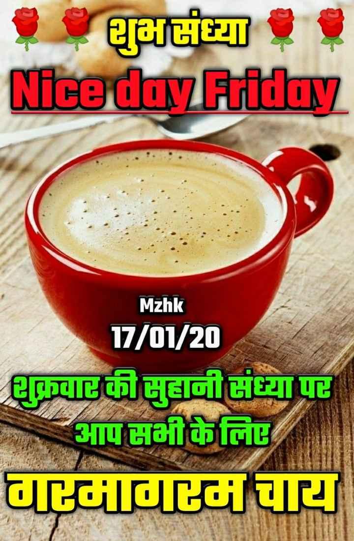 🌜 शुभ संध्या🙏 - मामीच्या . . Nice day Friday Mähk 17 / 01 / 20 शुक्रवार की सुहानी संध्या पर आपसभी के लिए गरमागरम चाय - ShareChat