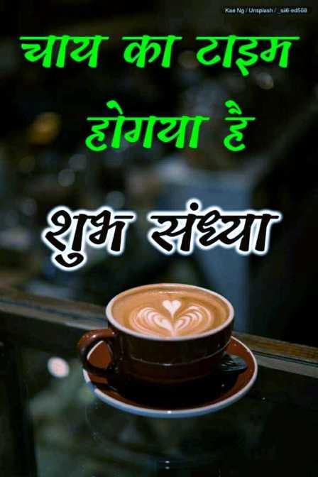 🌜 शुभ संध्या🙏 - Kae Ng / Unsplash / _ 516 - ed508 चाय का टाइम होगया है शुभ संध्या - ShareChat