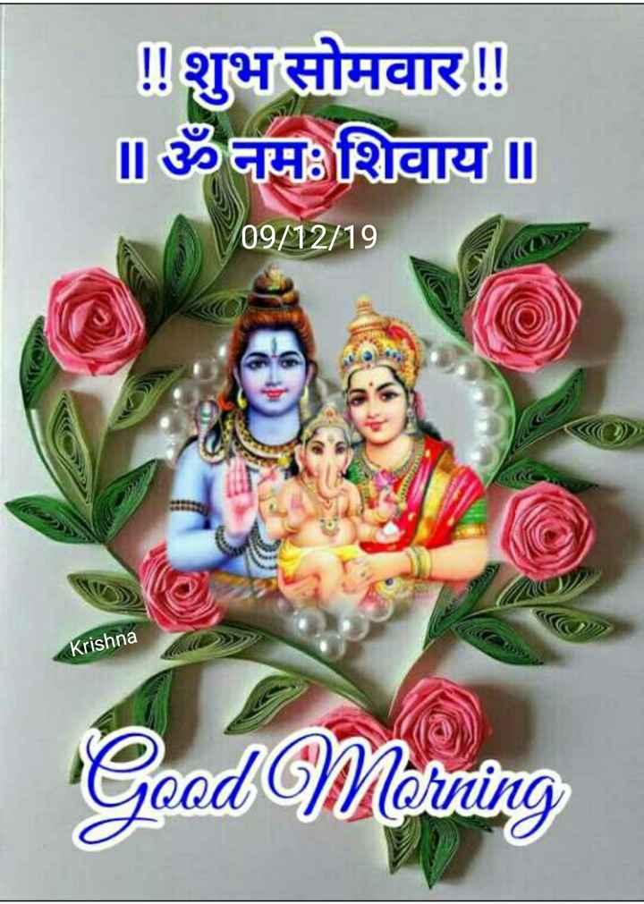 🌷शुभ सोमवार - ! ! शुभ सोमवार ! ! ॥ ॐ नमः शिवाय ॥ 09 / 12 / 19 Krishna Good Morning - ShareChat