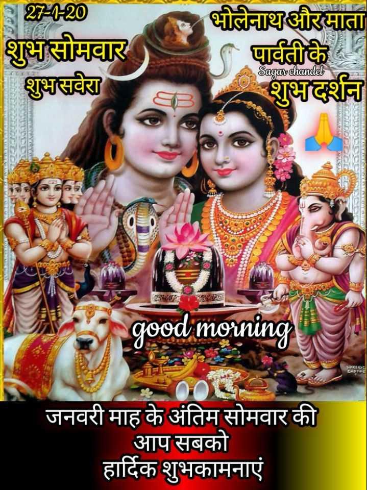 🌷शुभ सोमवार - 2020 शुभ सोमवार ) ॐ भोलेनाथ औरमाता पार्वती के शुभ दर्शन Sagar chandel | शुभसवेरा good m जनवरी माह के अंतिम सोमवार की आप सबको हार्दिक शुभकामनाएं - ShareChat