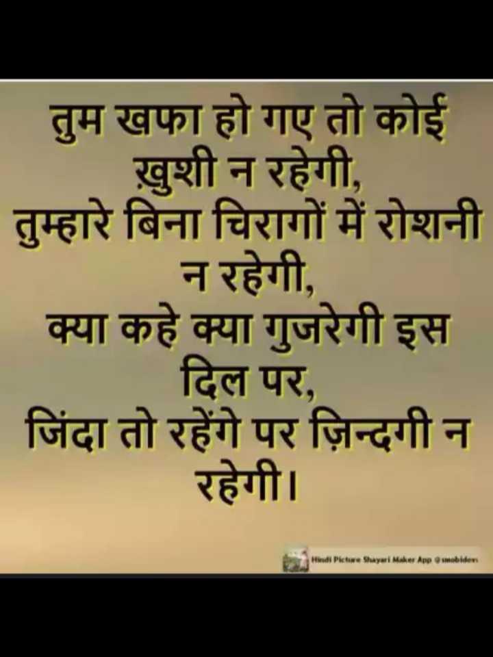 🌷शुभ सोमवार - _ _ तुम खफा हो गए तो कोई ख़ुशी न रहेगी , तुम्हारे बिना चिरागों में रोशनी न रहेगी , क्या कहे क्या गुजरेगी इस दिल पर , जिंदा तो रहेंगे पर ज़िन्दगी न रहेगी । Hindi Picture Shayari Maker App mobides - ShareChat