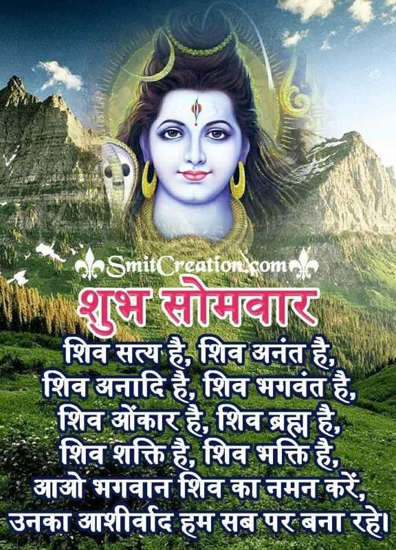 🌷शुभ सोमवार - OSmitCreation com शुभ सोमवार शिव सत्य है , शिव अनंत है , शिव अनादि है , शिव भगवंत है , शिव ओंकार है , शिव ब्रह्म है , - शिव शक्ति है , शिव भक्ति है , आओ भगवान शिव का नमन करें , - उनका आशीर्वाद हम सब पर बना रहे । - ShareChat