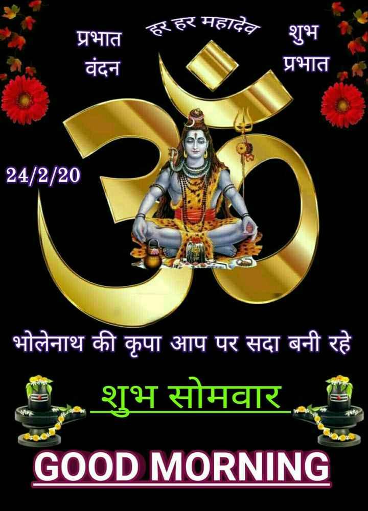 🌷शुभ सोमवार - हर हर महादेव प शुभ प्रभात वंदन प्रभात 24 / 2 / 20 al भोलेनाथ की कृपा आप पर सदा बनी रहे & शुभ सोमवार - GOOD MORNING - ShareChat