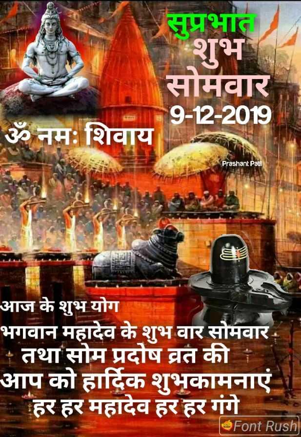 🌷शुभ सोमवार - सप्रभात शुभ सोमवार 9 - 12 - 2019 ॐ नमः शिवाय Prashant Patil आज के शुभ योग भगवान महादेव के शुभ वार सोमवार + तथा सोम प्रदोष व्रत की । आप को हार्दिक शुभकामनाएं । हर हर महादेव हर हर गंगे Font Rush - ShareChat