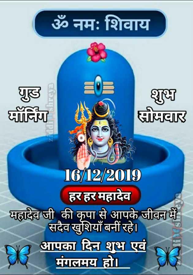 🌷शुभ सोमवार - ॐ नमः शिवाय शुभ गुड मॉर्निंग सोमवार IDD 16 / 12 / 2019 हर हर महादेव महादेव जी की कृपा से आपके जीवन में सदैव खुशियाँ बनी रहे । आपका दिन शभ एवं मंगलमय हो । Wishes - ShareChat