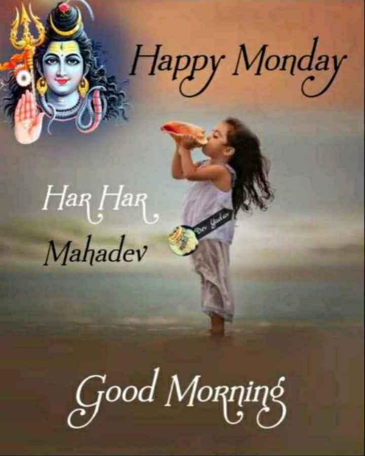 🙏शुभ सोमवार🙏 - Happy Monday Har Har Mahadev Good Morning TO - ShareChat