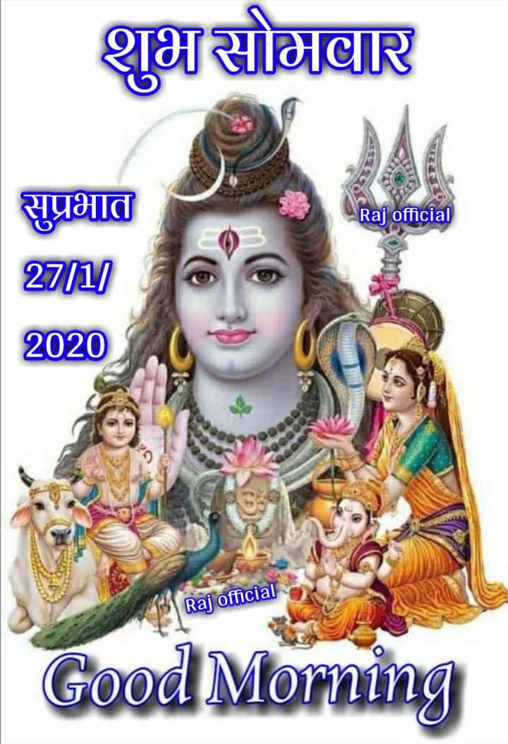 🌸शुभ सोमवार - शुभ सोमवार सुप्रभात Raj official 27 / 10 2020 Raj official Good Morning - ShareChat