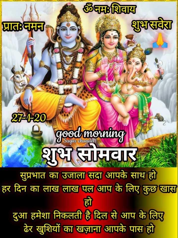 🌷शुभ सोमवार - ॐनमः शिवाय शुभसवेरा प्रात : नमन 2 - 4 - 20 good morning Sagar chandel VINRNET शुभ सोमवार सुप्रभात का उजाला सदा आपके साथ हो हर दिन का लाख लाख पल आप के लिए कुछ खास दुआ हमेशा निकलती है दिल से आप के लिए ढेर खुशियों का खज़ाना आपके पास हो - ShareChat