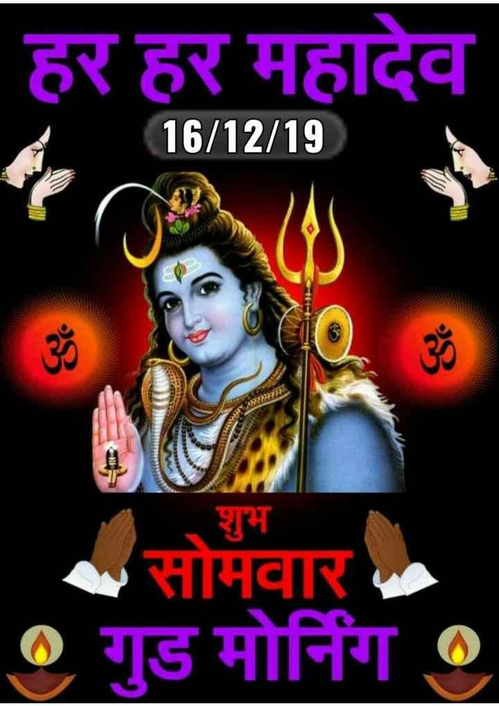 🌷शुभ सोमवार - हर हर महादेव 16 / 12 / 19 सोमवार • गुड मोर्निग . - ShareChat