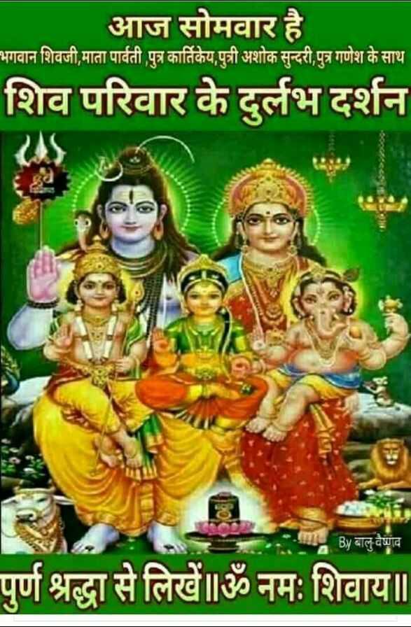 🌷शुभ सोमवार - आज सोमवार है । भगवान शिवजी , माता पार्वती पुत्र कार्तिकेय , पुत्री अशोक सुन्दरी , पुत्र गणेश के साथ शिव परिवार के दुर्लभ दर्शन By बालु - वैष्णव पुर्ण श्रद्धा से लिखें ॥ ॐ नमः शिवाय ॥ - ShareChat