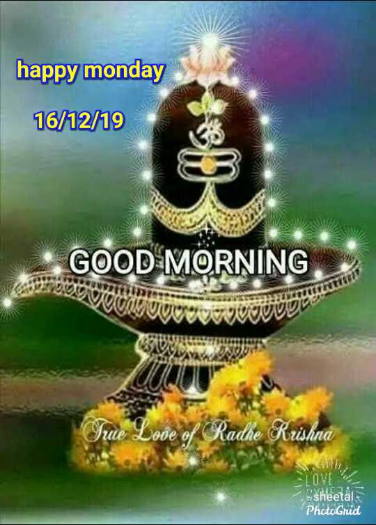 🌷शुभ सोमवार - happy monday 16 / 12 / 19 * GOOD MORNING WACOM WWW True Love of Radhe Rrishna LOVE Sšheetal PhotoGrid - ShareChat