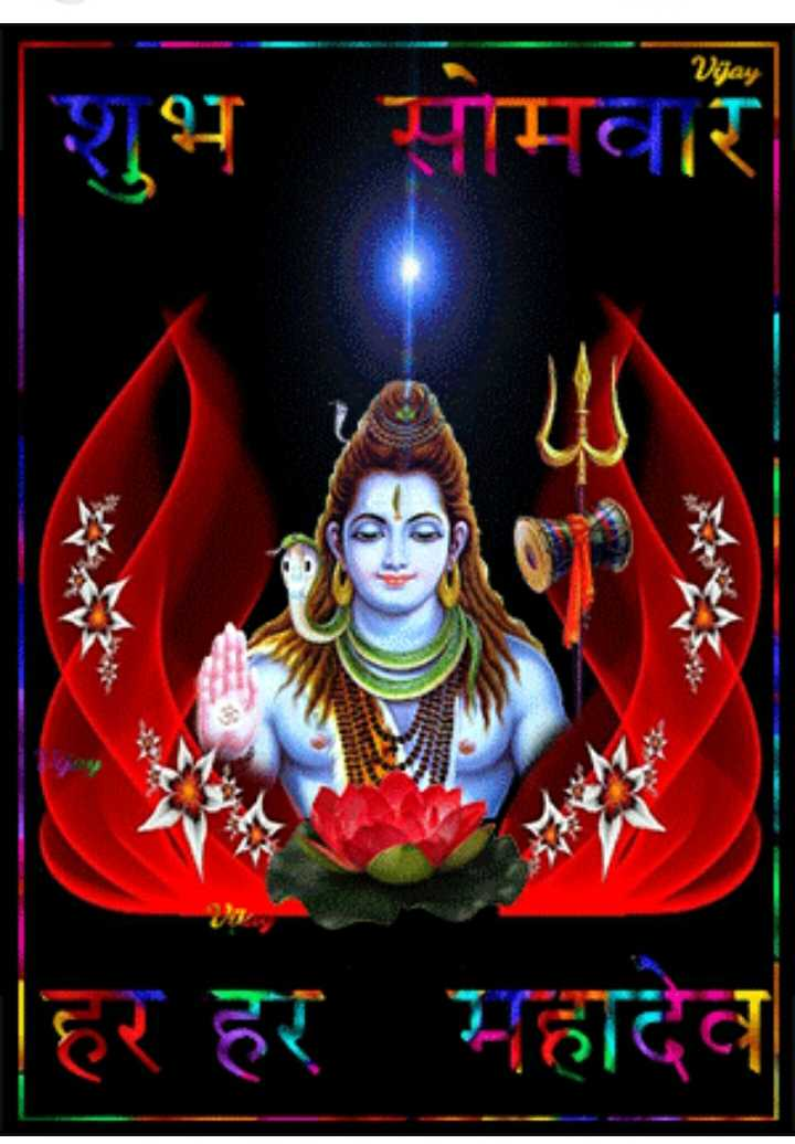 🌷शुभ सोमवार - Vgay शुभ सोमवार Happy हर हर महादेव - ShareChat
