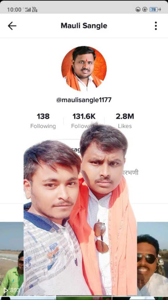 🎑शेतकरी ब्रॅण्ड - 10 : 00 SITES O @ 784 Mauli Sangle @ maulisangle 1177 138 2 . 8M 131 . 6K Follow Following Likes sag परभणी D 893 - ShareChat