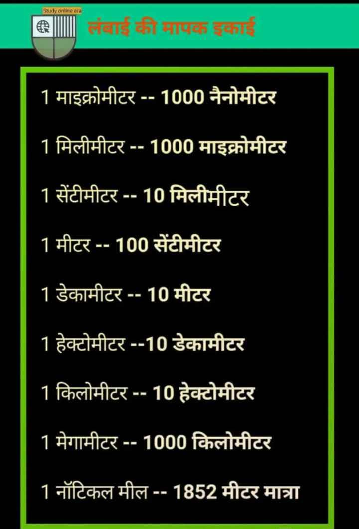 🤨 शेयरचैट अकलमंद नं.1 - Study online era MIM लंबाई की मापक इकाई 1 माइक्रोमीटर - - 1000 नैनोमीटर 1 मिलीमीटर - - 1000 माइक्रोमीटर 1 सेंटीमीटर - - 10 मिलीमीटर 1 मीटर - - 100 सेंटीमीटर 1 डेकामीटर - - 10 मीटर 1 हेक्टोमीटर - - 10 डेकामीटर 1 किलोमीटर - - 10 हेक्टोमीटर 1 मेगामीटर - - 1000 किलोमीटर 1 नॉटिकल मील - - 1852 मीटर मात्रा - ShareChat